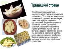 Традиційні страви Улюблена страва українців — вареники, які на Галичині назив...