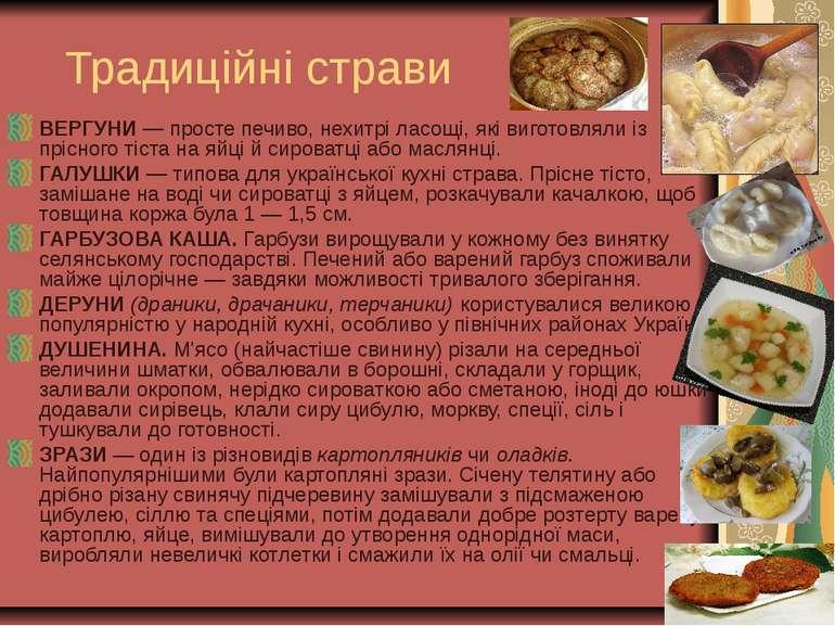 Традиційні страви ВЕРГУНИ — просте печиво, нехитрі ласощі, які виготовляли із...