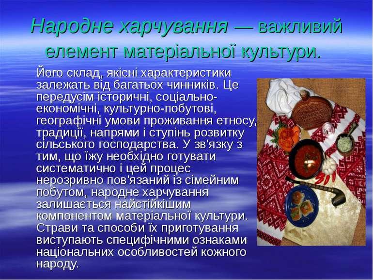 Народне харчування — важливий елемент матеріальної культури. Його склад, якіс...