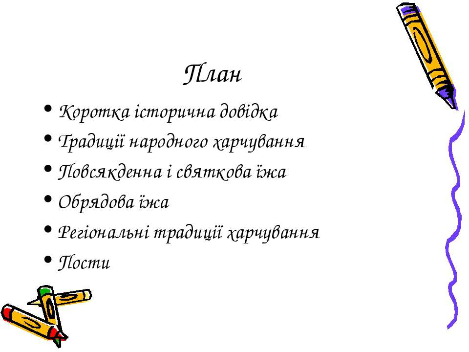 План Коротка історична довідка Традиції народного харчування Повсякденна і св...