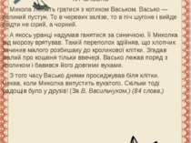 Урок 2 Подружилися Переказ Прочитай текст. КІТ ВАСЬКО Микола любить гратися з...