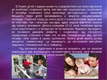 В Україні дітей з вадами розвитку упродовж багатьох років відносили до особли...