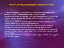 Основні вимоги до проведення інтегрованих занять: - використовувати ігрові сп...