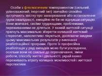 Особи з флегматичним темпераментом (сильний, урівноважений, інертний тип) зви...