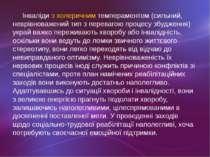 Інваліди з холеричним темпераментом (сильний, неврівноважений тип з перевагою...