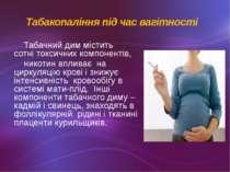 Табакопаління під час вагітності Табачний дим містить сотні токсичних компон...