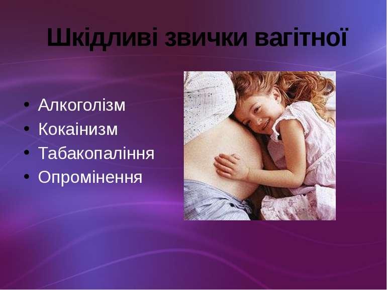 Шкідливі звички вагітної Алкоголізм Кокаінизм Табакопаління Опромінення
