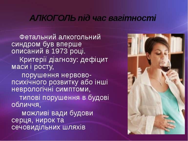 АЛКОГОЛЬ під час вагітності Фетальний алкогольний синдром був вперше описаний...