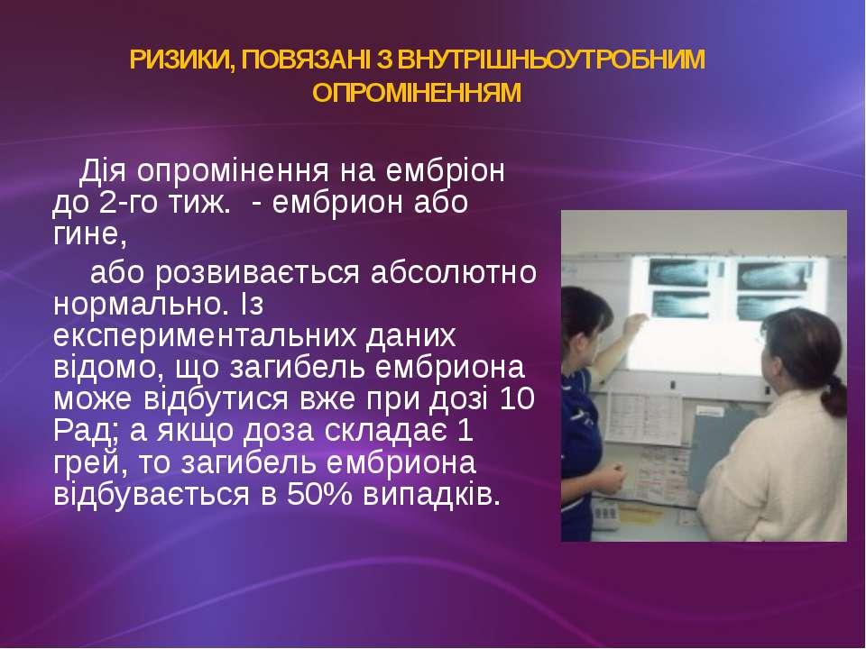 РИЗИКИ, ПОВЯЗАНІ З ВНУТРІШНЬОУТРОБНИМ ОПРОМІНЕННЯМ Дія опромінення на ембріон...