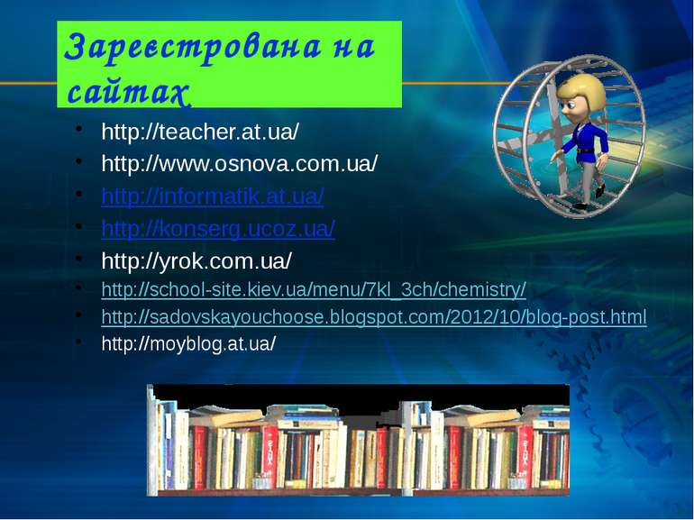 Зареєстрована на сайтах http://teacher.at.ua/ http://www.osnova.com.ua/ http:...