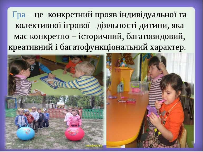 Гра – це конкретний прояв індивідуальної та колективної ігрової діяльності ди...
