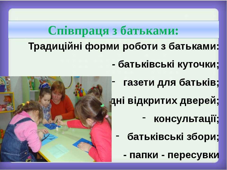 Співпраця з батьками: Традиційні форми роботи з батьками: - батьківські куточ...