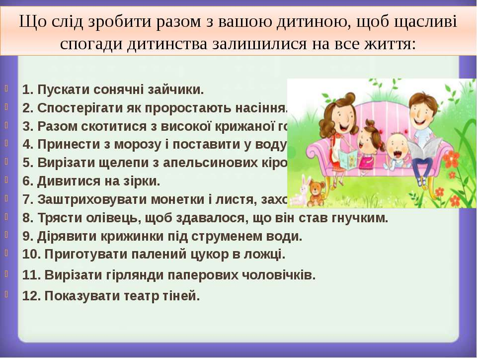 Що слід зробити разом з вашою дитиною, щоб щасливі спогади дитинства залишили...