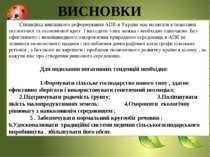 Специфіка нинішнього реформування АПК в Україні має полягати в подоланні ек...