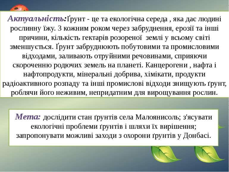 Актуальність:Ґрунт - це та екологічна середа , яка дає людині рослинну їжу. З...