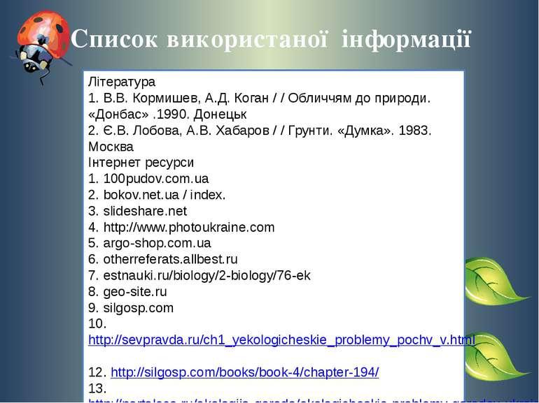 Список використаної інформації Література 1. В.В. Кормишев, А.Д. Коган / / Об...