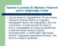 Уривок із роману В. Малика «Черлені щити» (відповідь Ігоря) «--Що ви мовите? ...