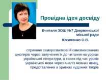 Провідна ідея досвіду Вчителя ЗОШ №7 Дзержинської міської ради Юхименко О.В. ...