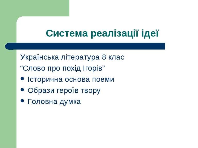 """Система реалізації ідеї Українська література 8 клас """"Слово про похід Ігорів""""..."""
