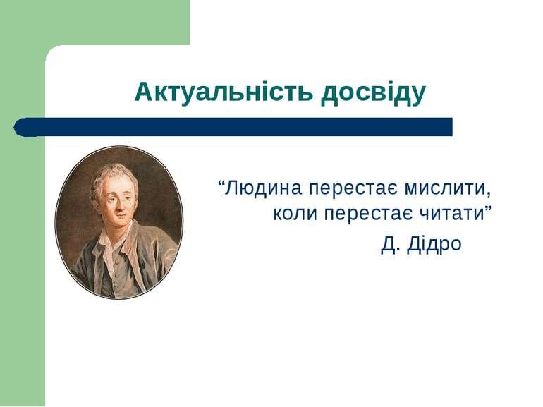 """Актуальність досвіду """"Людина перестає мислити, коли перестає читати"""" Д. Дідро"""