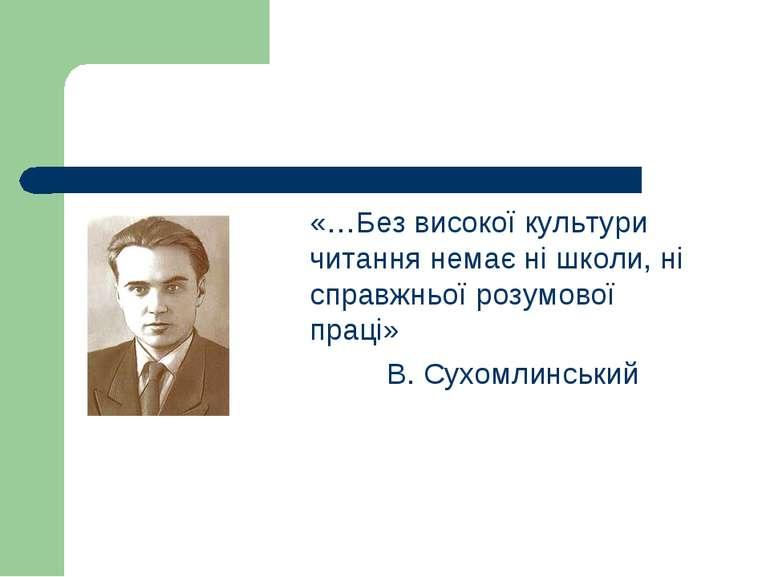«…Без високої культури читання немає ні школи, ні справжньої розумової праці»...