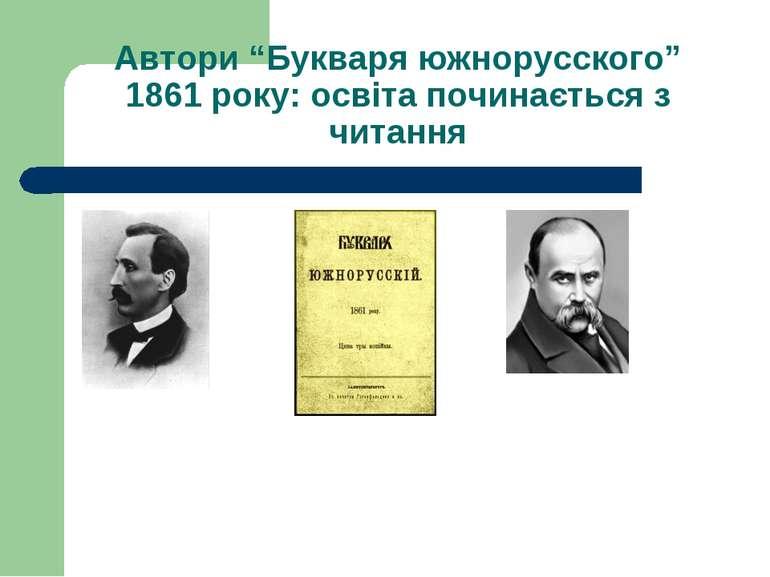"""Автори """"Букваря южнорусского"""" 1861 року: освіта починається з читання"""