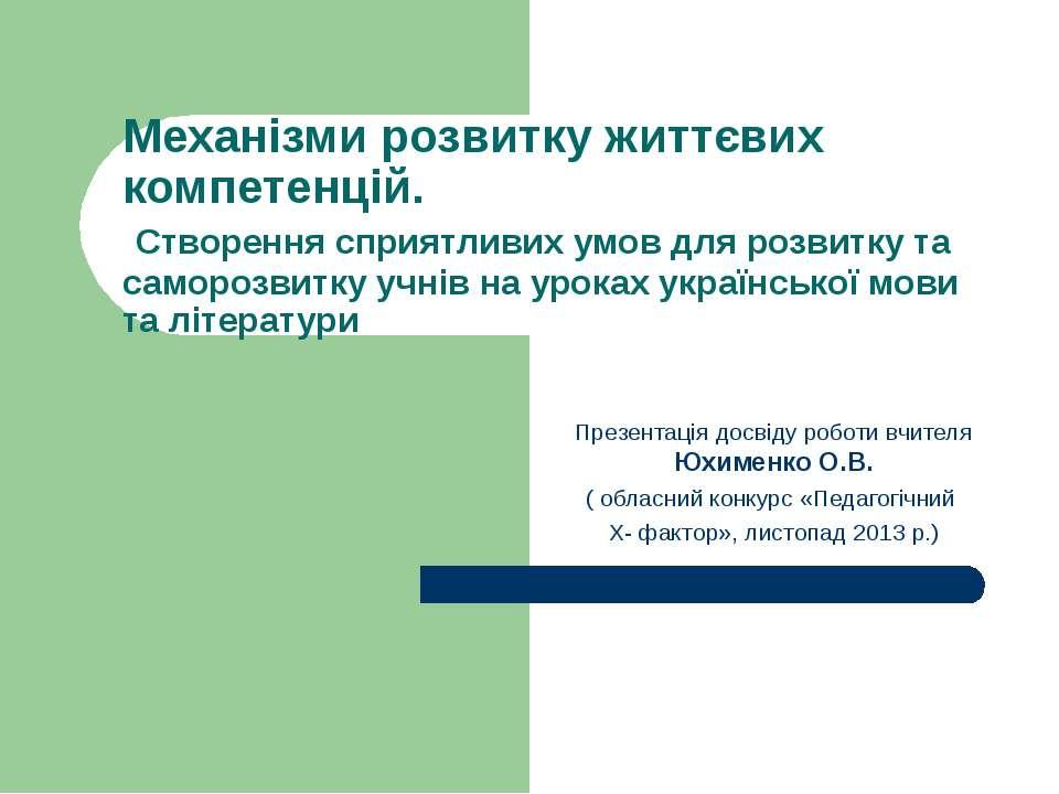 Механізми розвитку життєвих компетенцій. Створення сприятливих умов для розви...