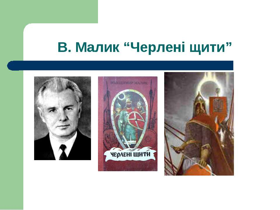 """В. Малик """"Черлені щити"""""""