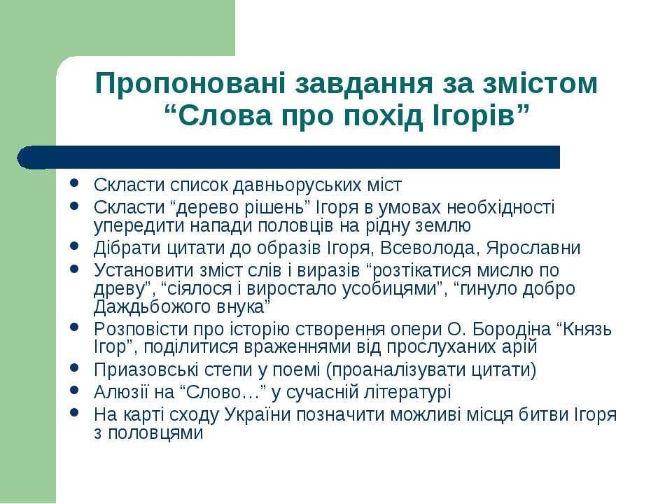 """Пропоновані завдання за змістом """"Слова про похід Ігорів"""" Скласти список давнь..."""