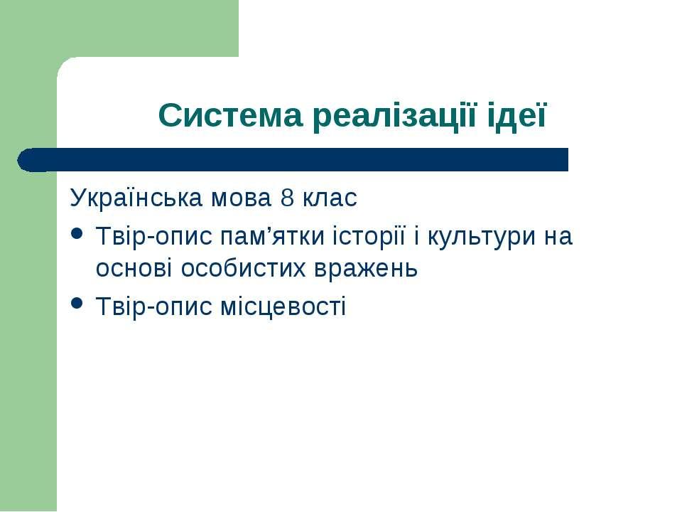 Система реалізації ідеї Українська мова 8 клас Твір-опис пам'ятки історії і к...