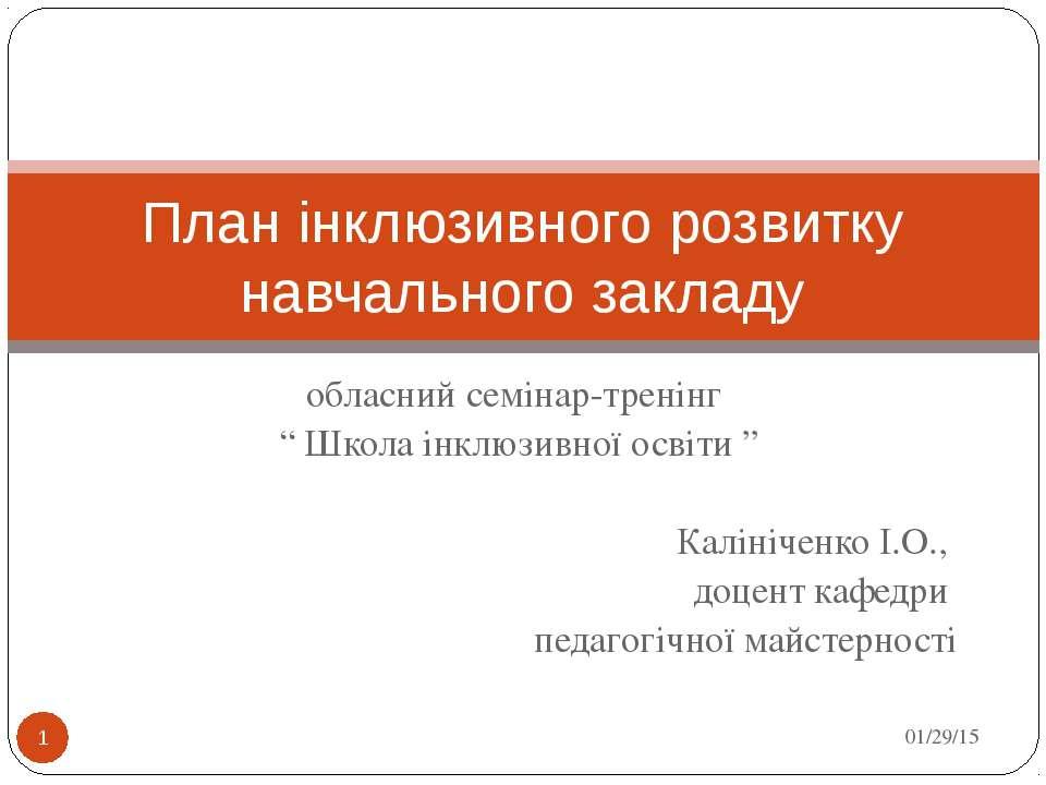 """обласний семінар-тренінг """" Школа інклюзивної освіти """" Калініченко І.О., доцен..."""