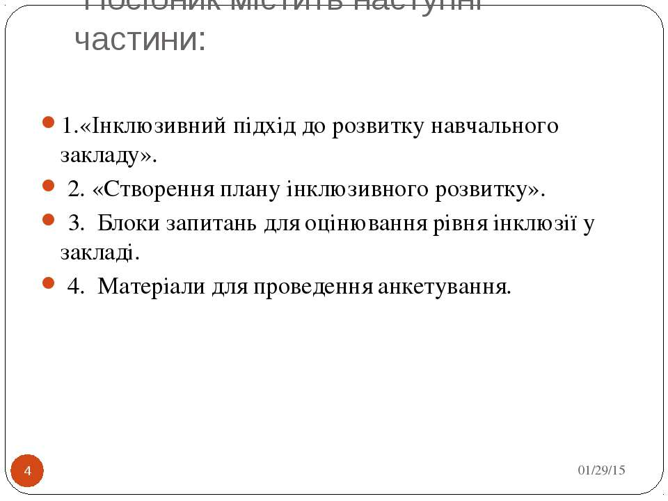 Посібник містить наступні частини: * * 1.«Інклюзивний підхід до розвитку навч...