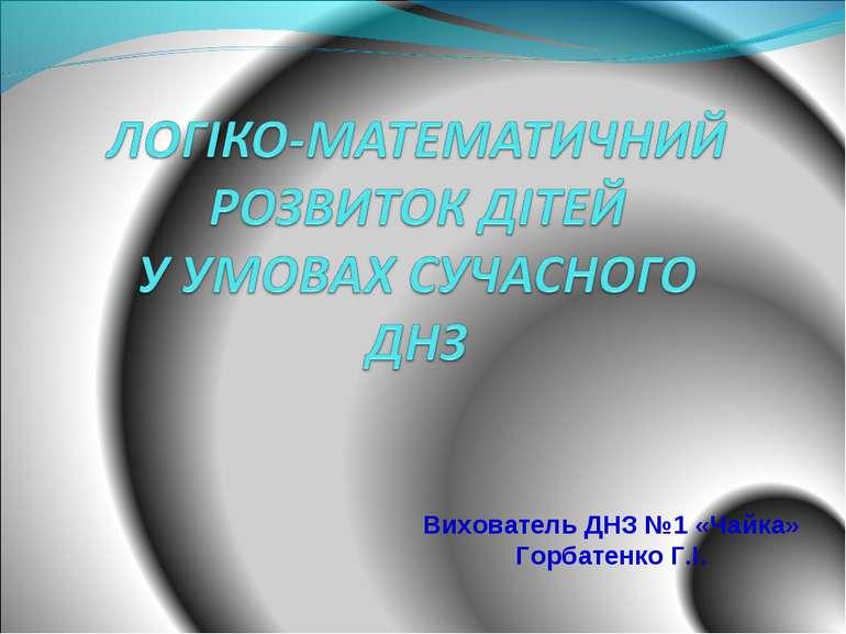 Вихователь ДНЗ №1 «Чайка» Горбатенко Г.І.