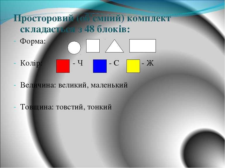 Просторовий (об'ємний) комплект складається з 48 блоків: Форма: Колір: - Ч - ...