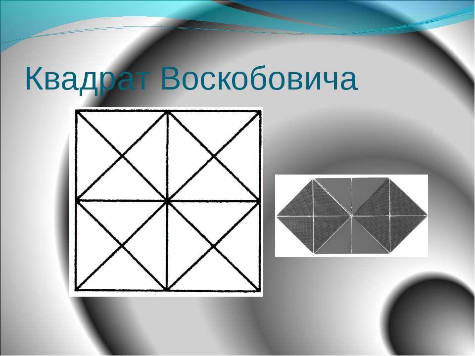 Квадрат Воскобовича