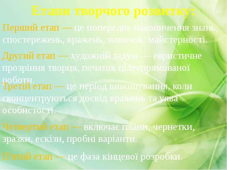 Етапи творчого розвитку: Перший етап — це попереднє накопичення знань, спосте...