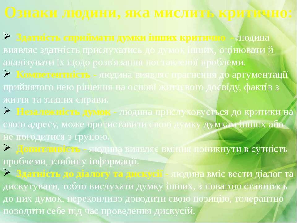 Ознаки людини, яка мислить критично: Здатність сприймати думки інших критично...