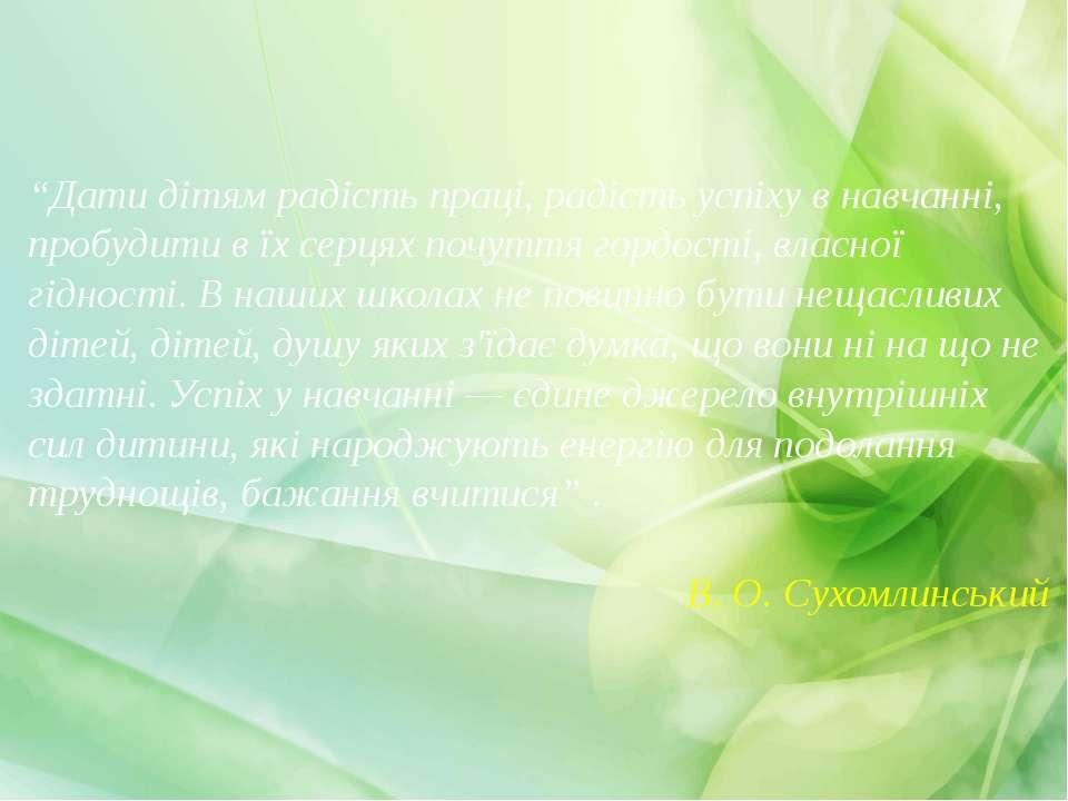 """""""Дати дітям радість праці, радість успіху в навчанні, пробудити в їх серцях п..."""