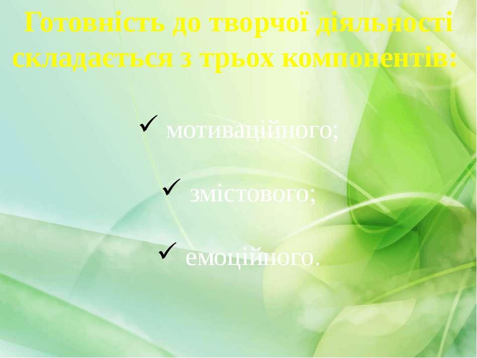 Готовність до творчої діяльності складається з трьох компонентів: мотиваційно...