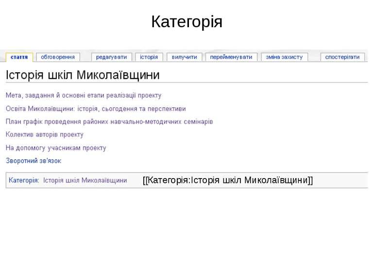 Категорія [[Категорія:Історія шкіл Миколаївщини]]