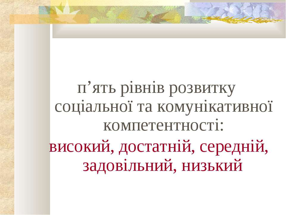 п'ять рівнів розвитку соціальної та комунікативної компетентності: високий, д...
