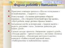 Форми роботи з батьками Практичні семінари-тренінги «Школа спілкування з незн...
