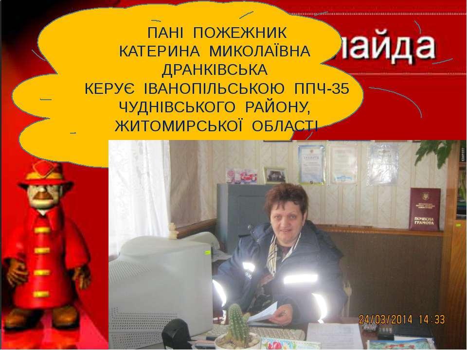ПАНІ ПОЖЕЖНИК КАТЕРИНА МИКОЛАЇВНА ДРАНКІВСЬКА КЕРУЄ ІВАНОПІЛЬСЬКОЮ ППЧ-35 ЧУД...
