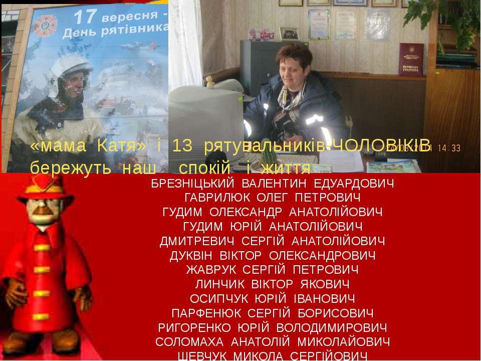 БРЕЗНІЦЬКИЙ ВАЛЕНТИН ЕДУАРДОВИЧ ГАВРИЛЮК ОЛЕГ ПЕТРОВИЧ ГУДИМ ОЛЕКСАНДР АНАТОЛ...