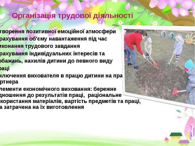 Умови виховання дошкільника в праці Організація трудової діяльності Створення...
