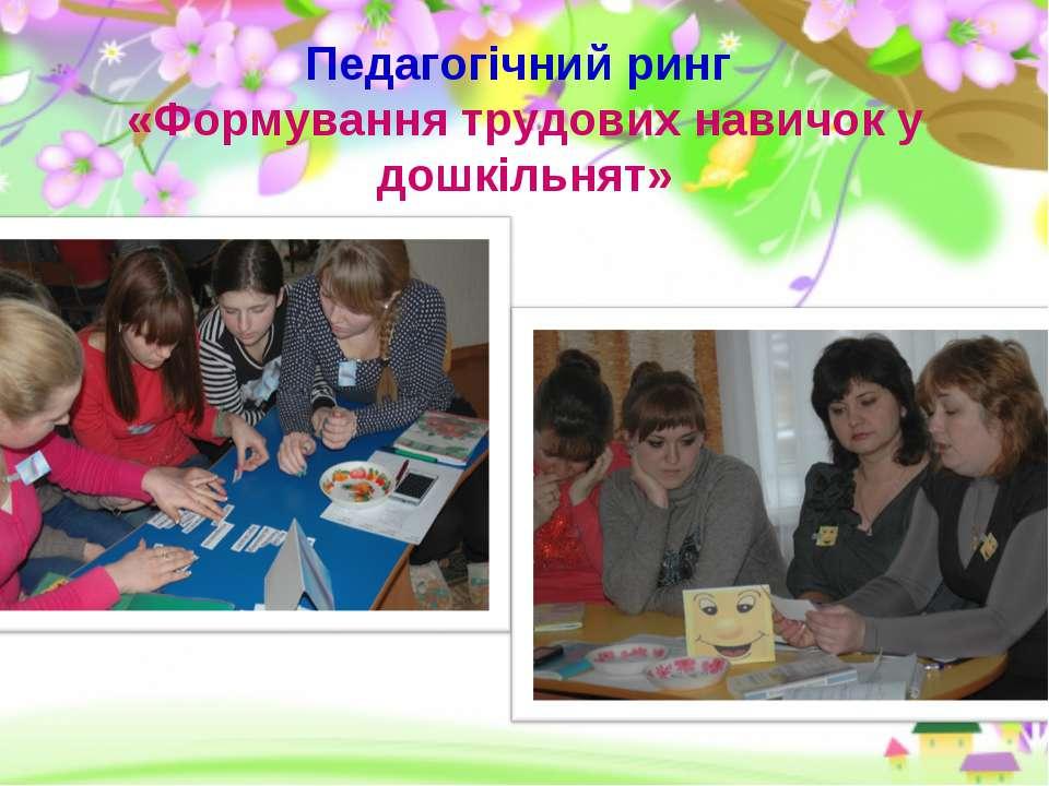 Педагогічний ринг «Формування трудових навичок у дошкільнят»