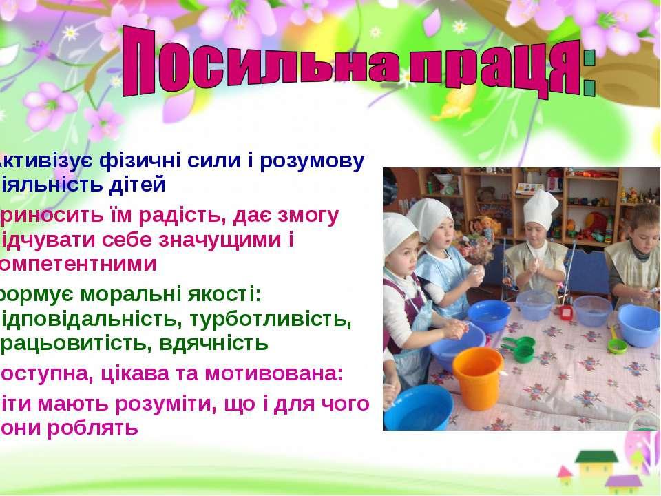 Активізує фізичні сили і розумову діяльність дітей приносить їм радість, дає ...