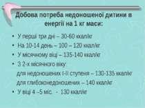 Добова потреба недоношеної дитини в енергії на 1 кг маси: У перші три дні – 3...