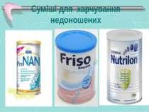 Суміші для харчування недоношених