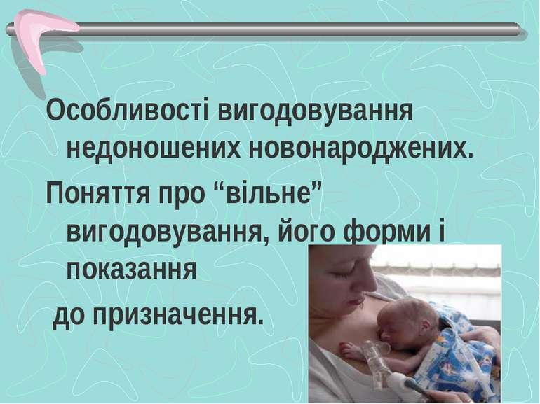 """Особливості вигодовування недоношених новонароджених. Поняття про """"вільне"""" ви..."""